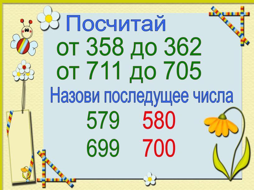 Посчитай от 358 до 362 от 711 до 705