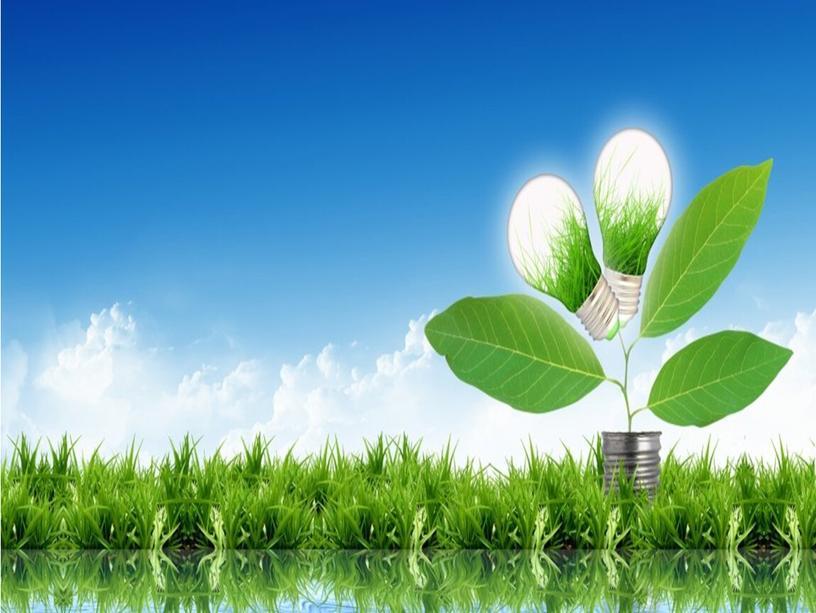 Презентация по теме «Энергосбережение в школе-  все в наших руках»