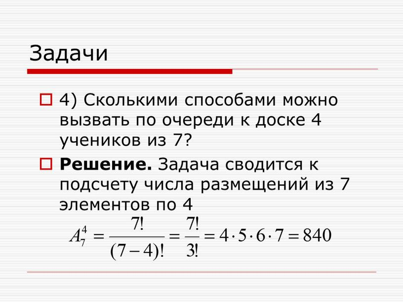 Задачи 4) Сколькими способами можно вызвать по очереди к доске 4 учеников из 7?