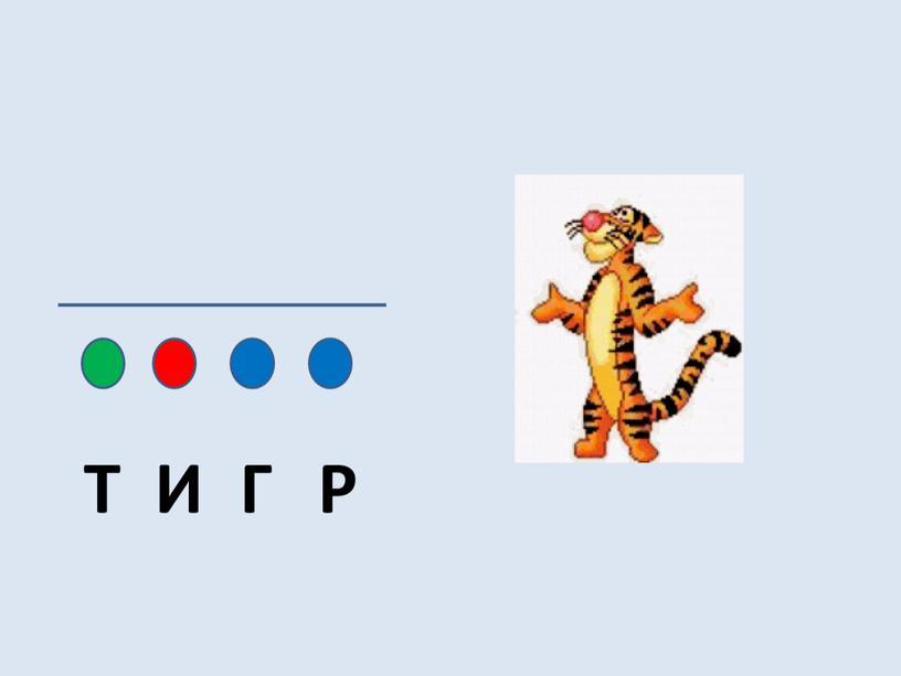 Т И Г Р