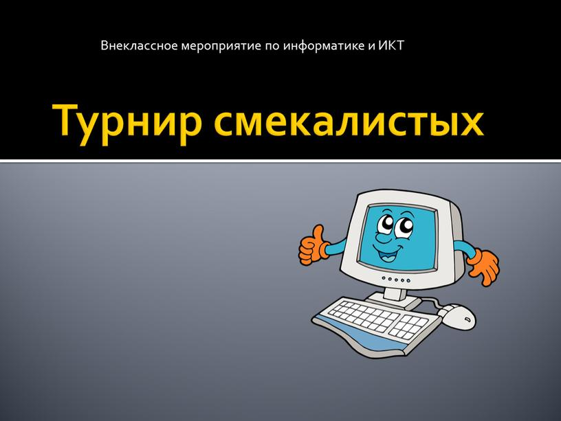 Турнир смекалистых Внеклассное мероприятие по информатике и