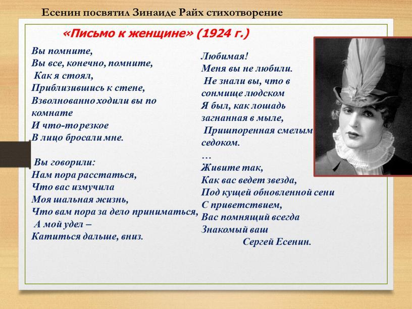 Есенин посвятил Зинаиде Райх стихотворение «Письмо к женщине» (1924 г
