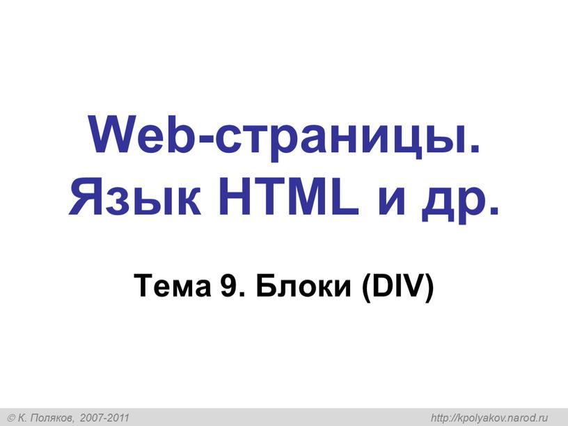 Web-страницы. Язык HTML и др. Тема 9