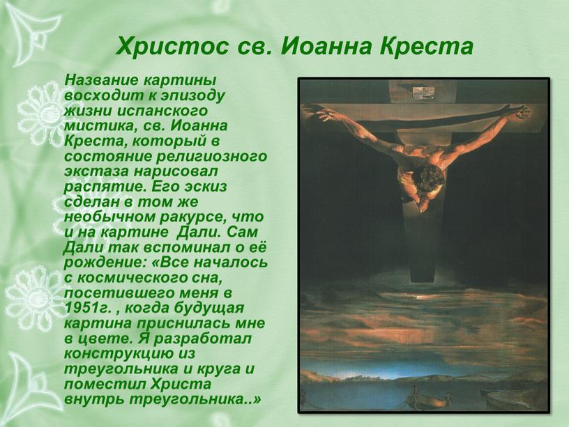 Христос св. Иоанна Креста Название картины восходит к эпизоду жизни испанского мистика, св