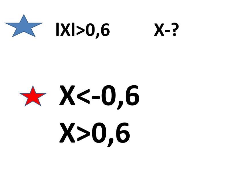 Xl>0,6 X-? X<-0,6 X>0,6