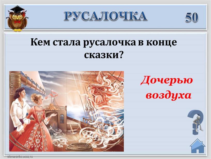 Дочерью воздуха 50 Кем стала русалочка в конце сказки?