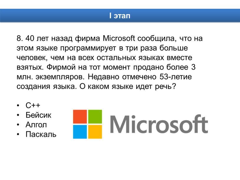 Microsoft сообщила, что на этом языке программирует в три раза больше человек, чем на всех остальных языках вместе взятых