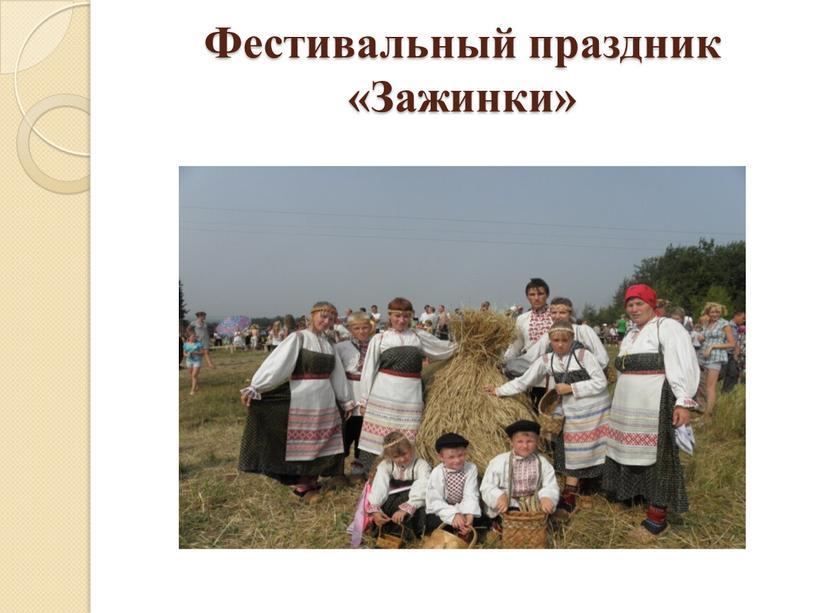 Фестивальный праздник «Зажинки»