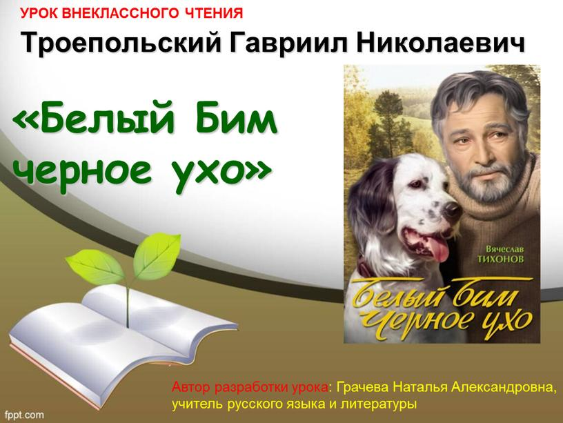 УРОК ВНЕКЛАССНОГО ЧТЕНИЯ Троепольский