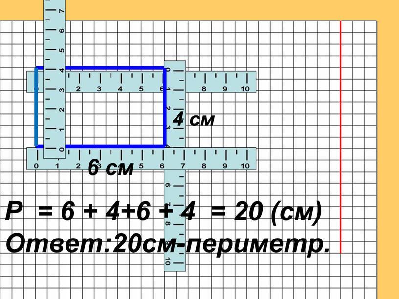 Р = 6 + 4+6 + 4 = 20 (см) Ответ:20см-периметр