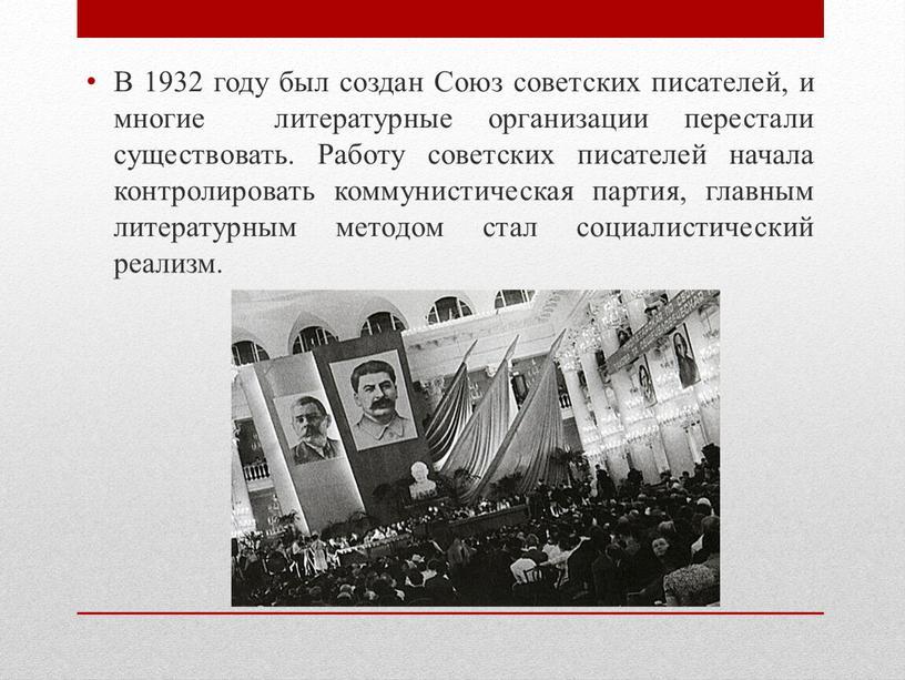 В 1932 году был создан Союз советских писателей, и многие литературные организации перестали существовать