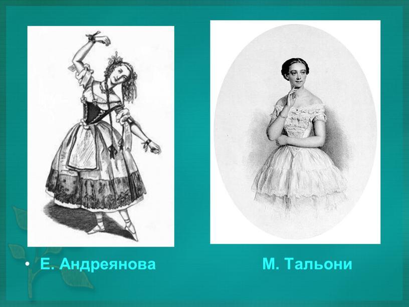 Е. Андреянова