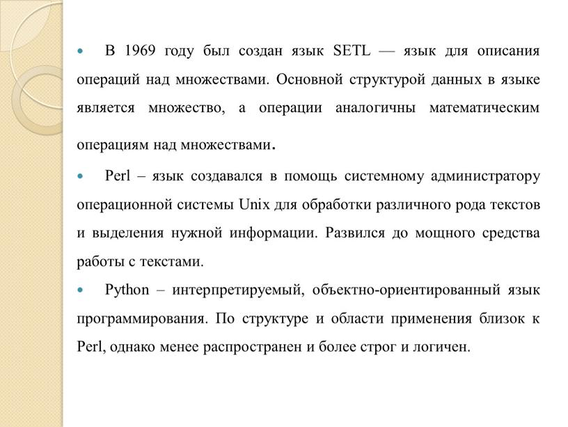 В 1969 году был создан язык SETL — язык для описания операций над множествами