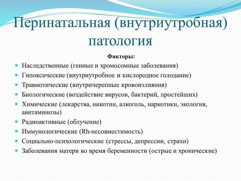 Перинатальная (внутриутробная) патология