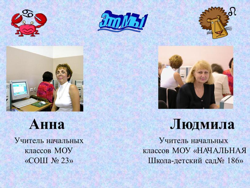 Это мы Анна Людмила Учитель начальных классов