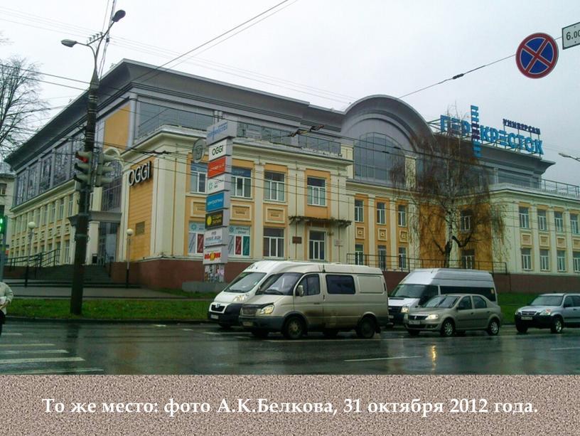 То же место: фото А.К.Белкова, 31 октября 2012 года