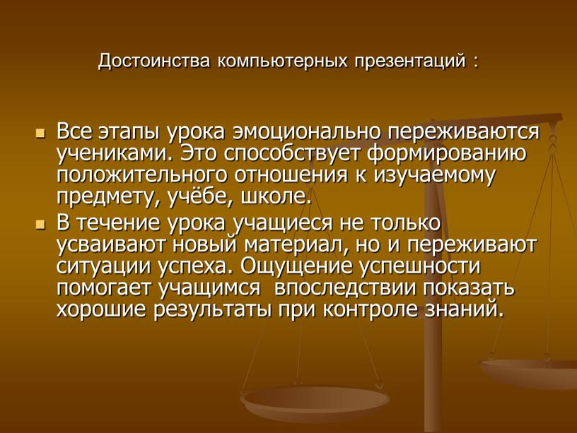 Достоинства компьютерных презентаций :