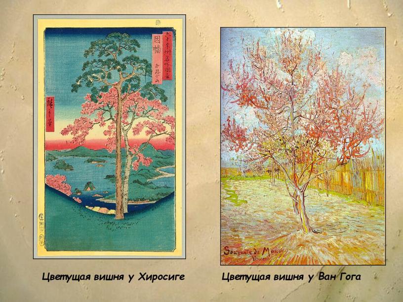 Цветущая вишня у Хиросиге Цветущая вишня у