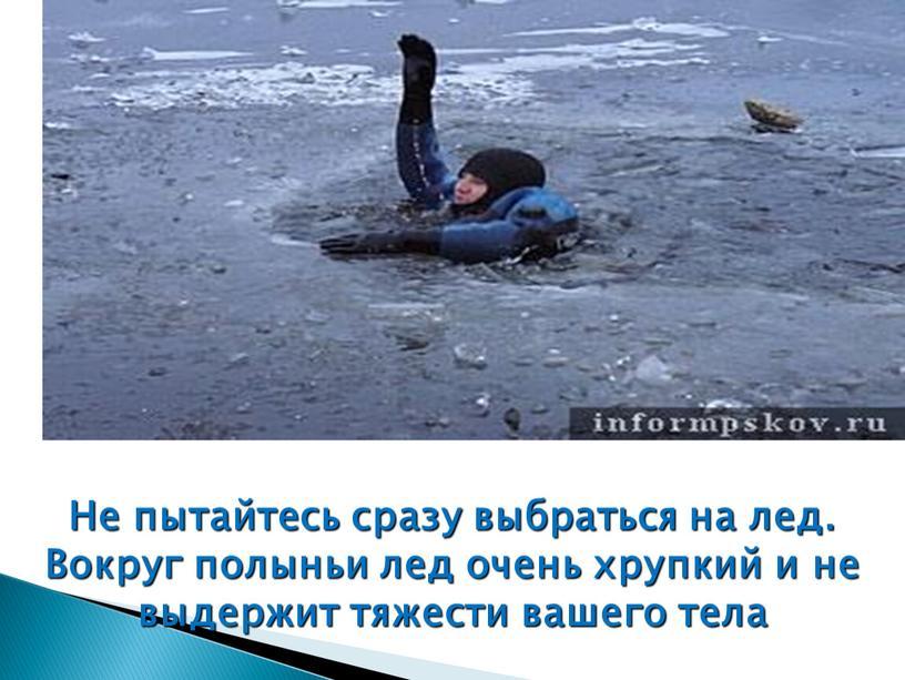 Не пытайтесь сразу выбраться на лед