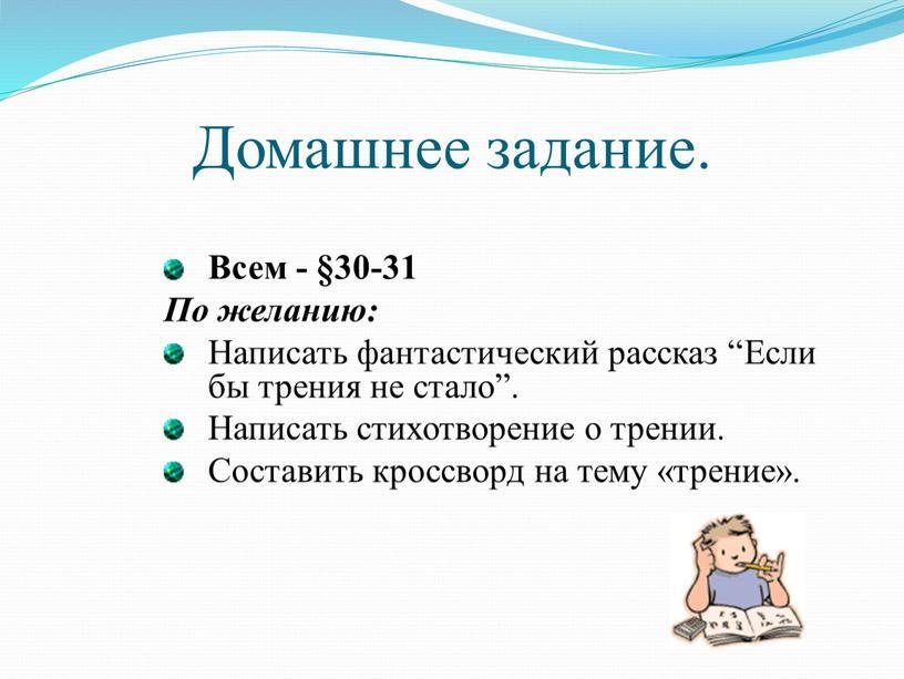 Домашнее задание. Всем - §30-31