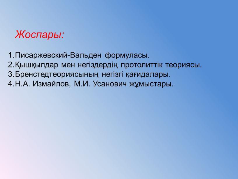 Жоспары: Писаржевский-Вальден формуласы