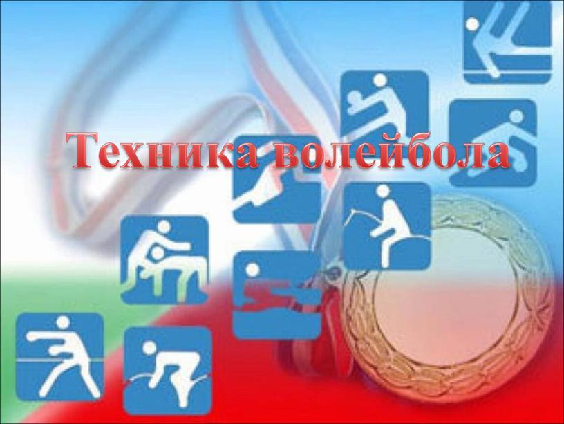 """Презентация к уроку физической культуры """"Техника волейбола"""""""