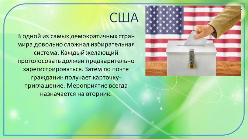 США В одной из самых демократичных стран мира довольно сложная избирательная система