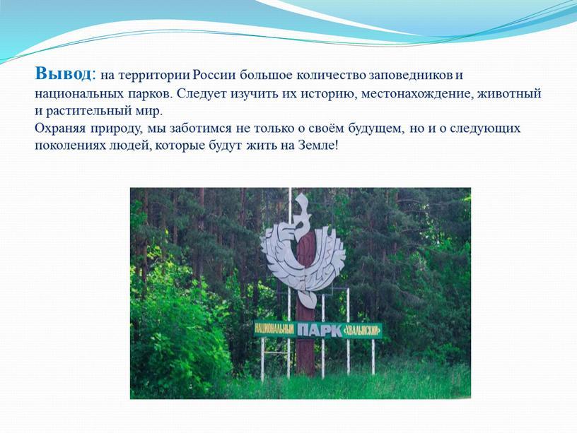 Вывод : на территории России большое количество заповедников и национальных парков