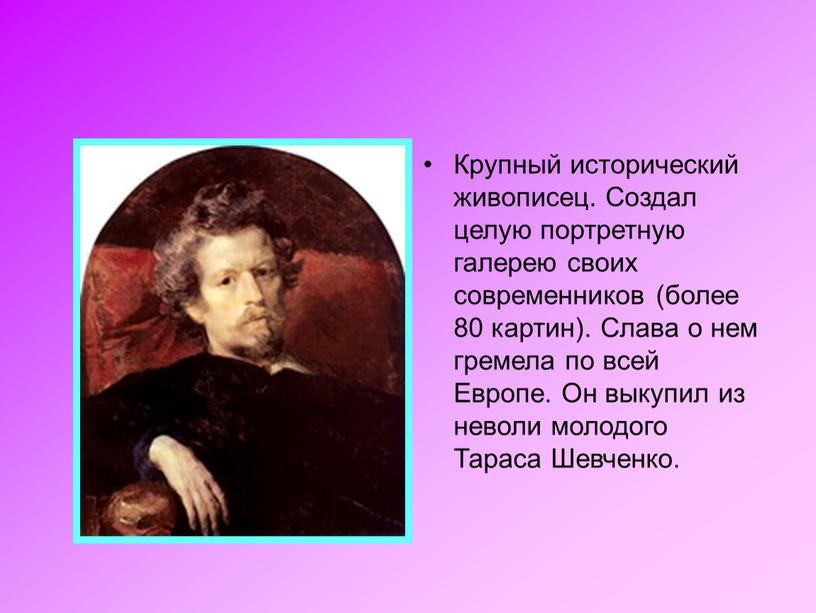 Крупный исторический живописец