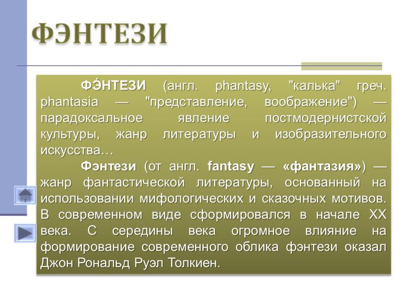 "ФЭНТЕЗИ ФЭ́НТЕЗИ (англ. phantasy, ""калька"" греч"