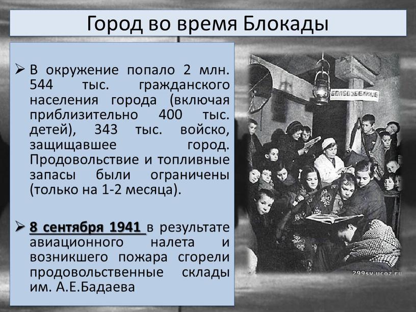 Город во время Блокады В окружение попало 2 млн