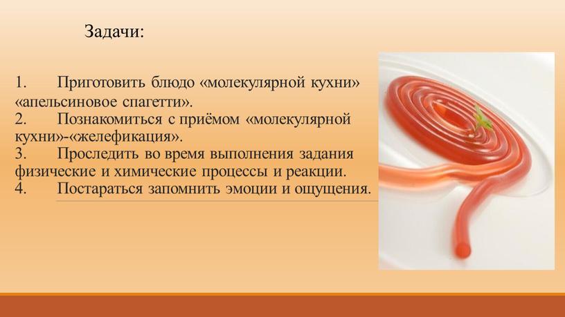 Приготовить блюдо «молекулярной кухни» «апельсиновое спагетти»