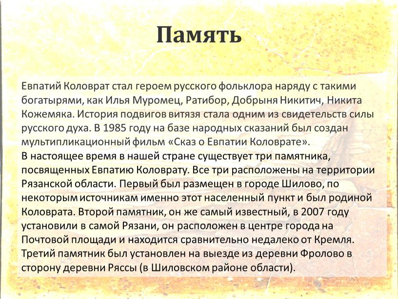Память Евпатий Коловрат стал героем русского фольклора наряду с такими богатырями, как