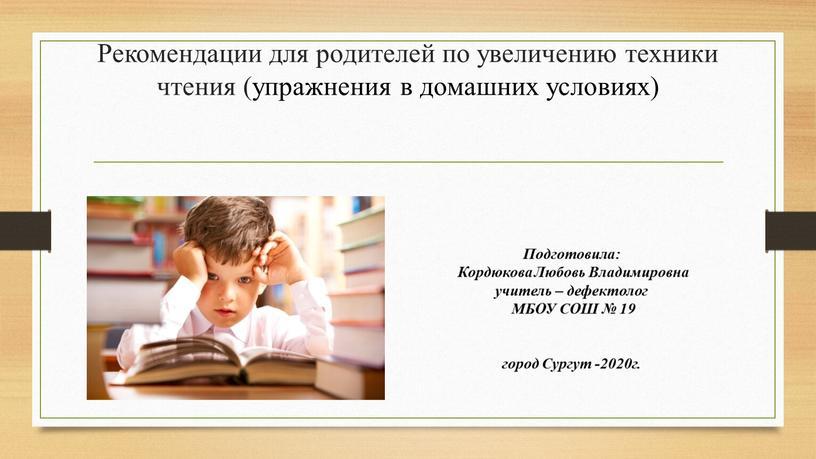 Рекомендации для родителей по увеличению техники чтения (упражнения в домашних условиях)