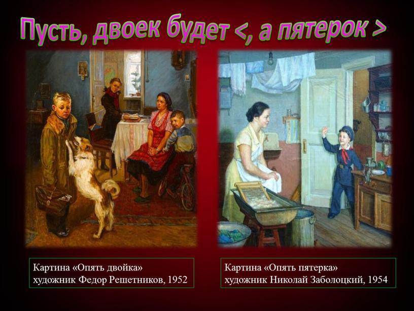 Картина «Опять двойка» художник