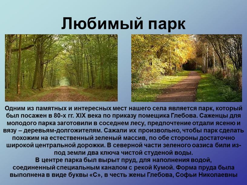 Любимый парк Одним из памятных и интересных мест нашего села является парк, который был посажен в 80-х гг