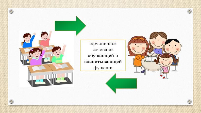 гармоничное сочетание обучающей и воспитывающей функции