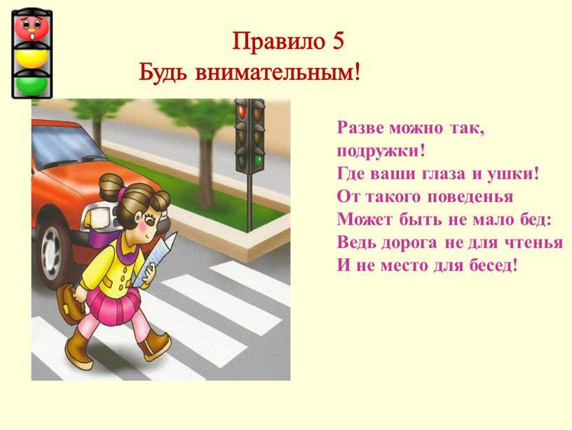 Правило 5 Будь внимательным!