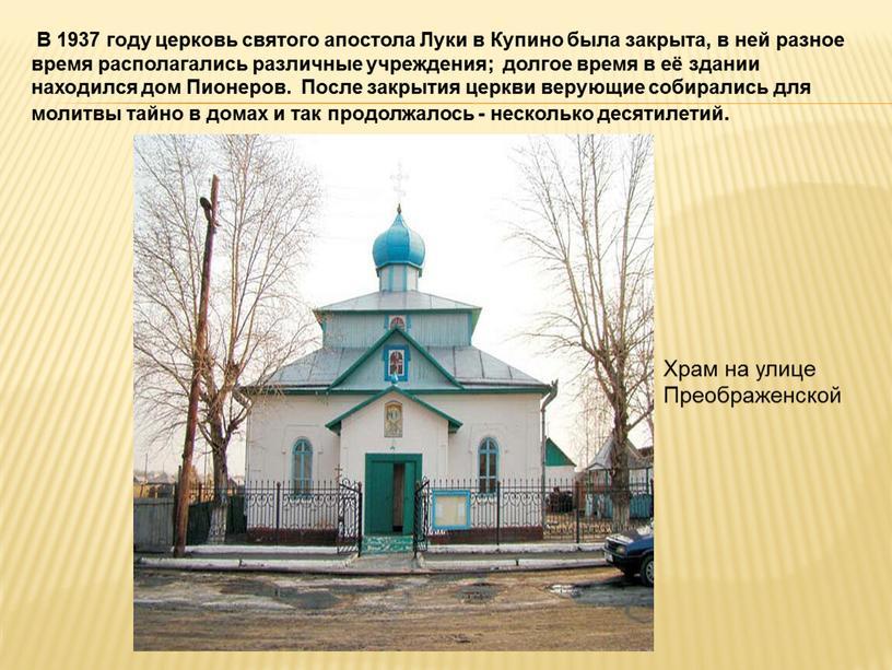 В 1937 году церковь святого апостола