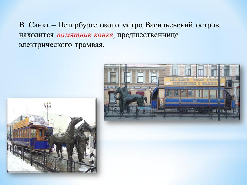 В Санкт – Петербурге около метро