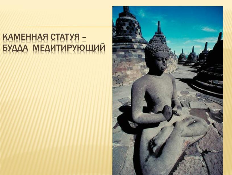 Каменная статуя – будда медитирующий