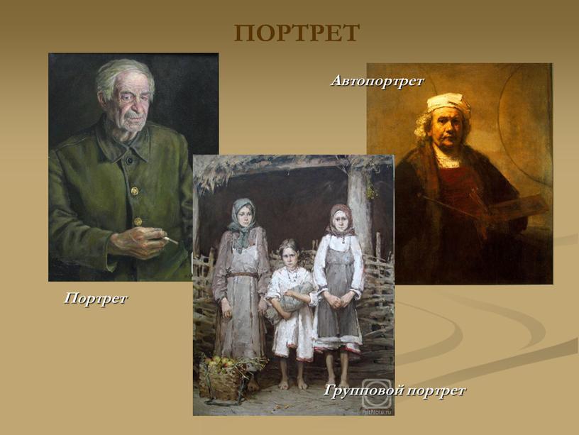 ПОРТРЕТ Групповой портрет Портрет