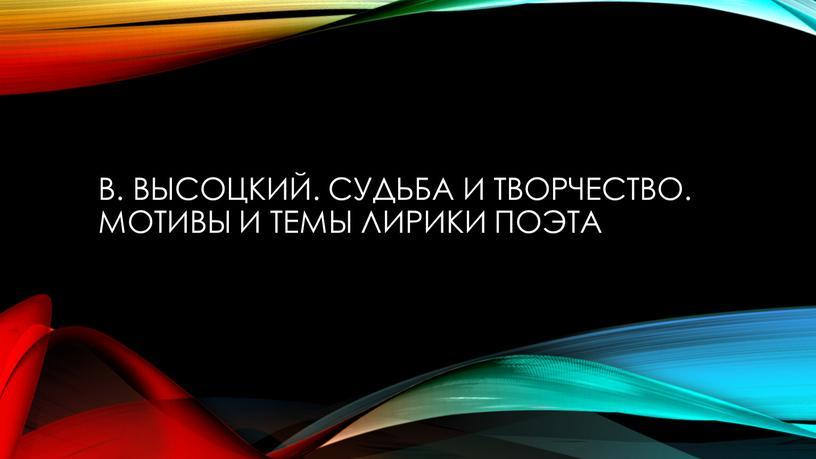 В. Высоцкий. Судьба и творчество