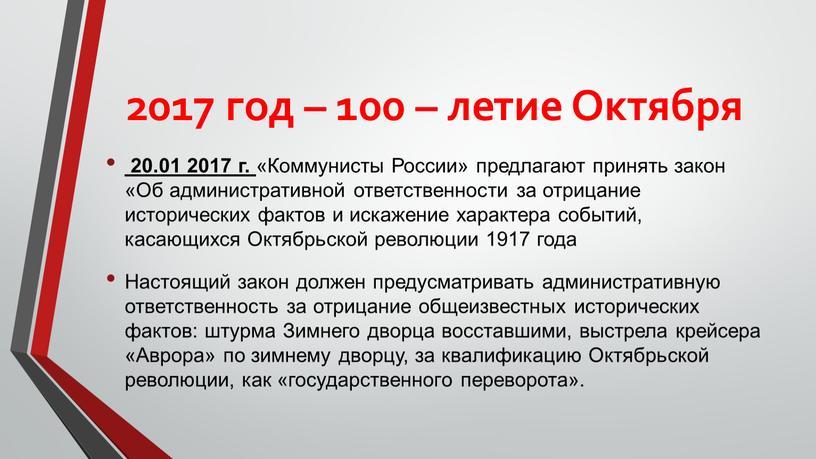 Октября 20.01 2017 г. «Коммунисты