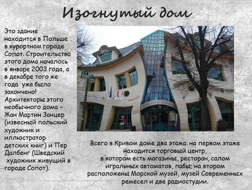Это здание находится в Польше в курортном городе