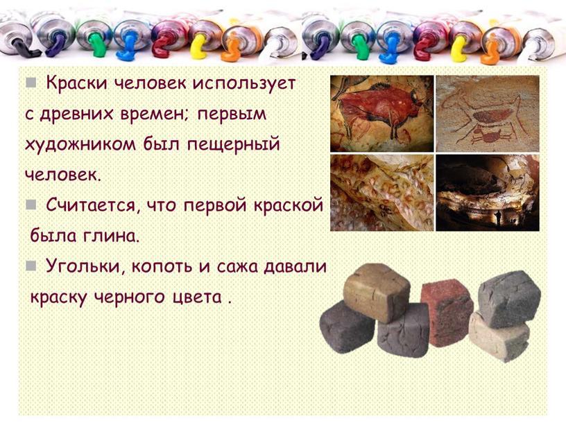 Краски человек использует с древних времен; первым художником был пещерный человек