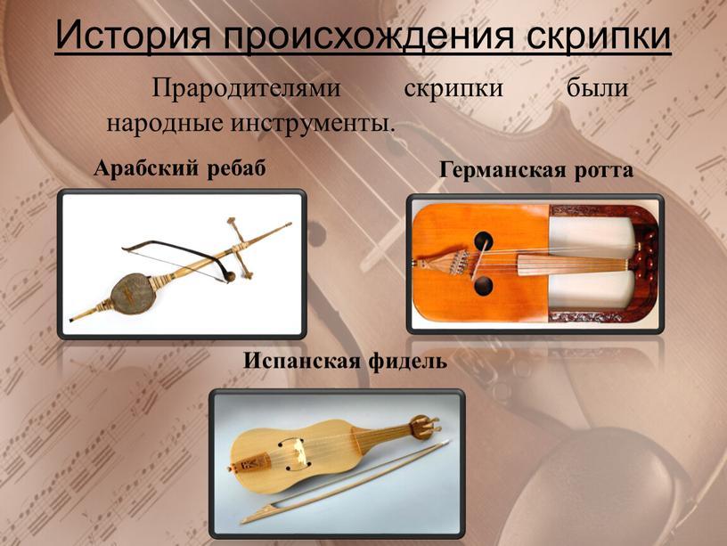История происхождения скрипки