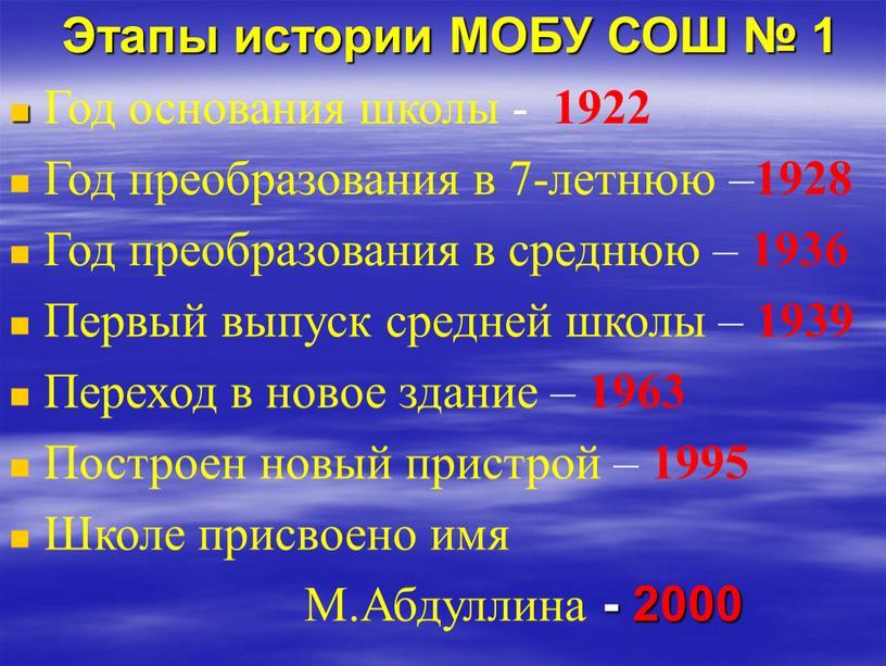 Этапы истории МОБУ СОШ № 1 Год основания школы - 1922