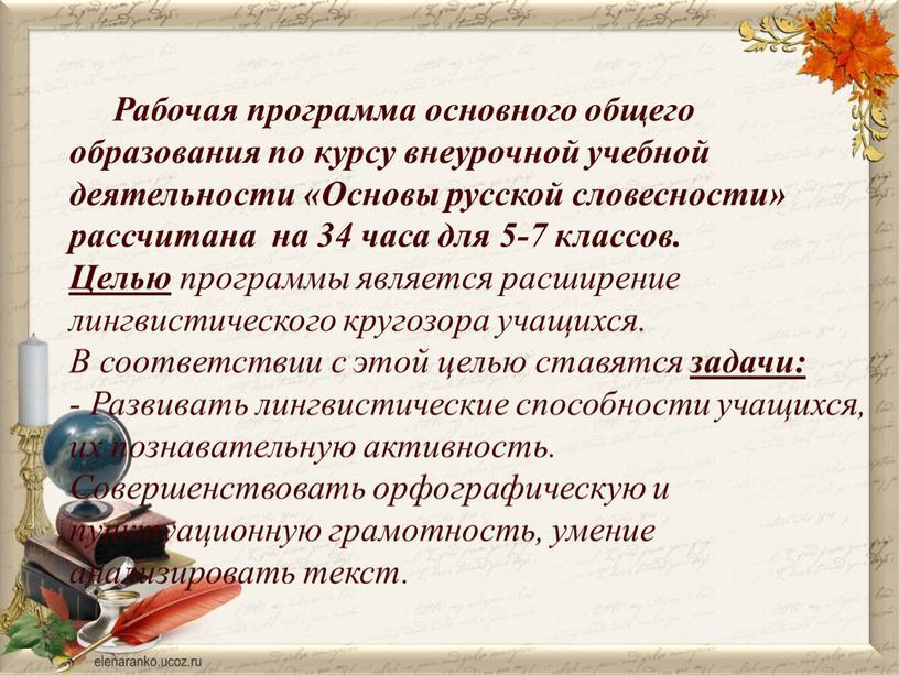 Рабочая программа основного общего образования по курсу внеурочной учебной деятельности «Основы русской словесности» рассчитана на 34 часа для 5-7 классов
