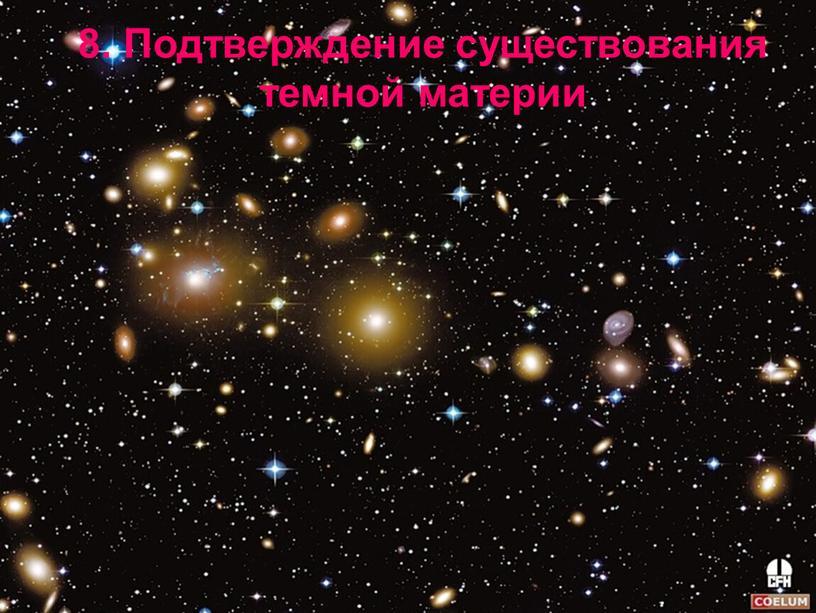Подтверждение существования темной материи